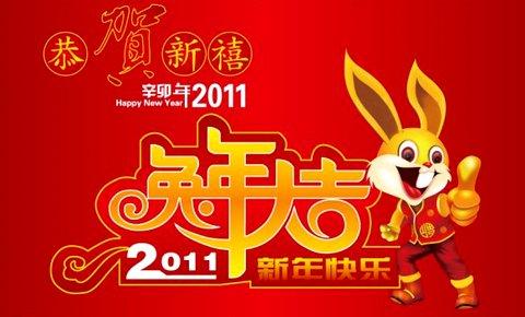 Bonne année du lapin, nouvel an chinois, 2011